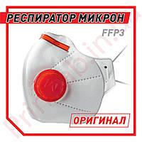 Респиратор FFP3 Микрон ОРИГИНАЛ  с красным клапаном выдоха для мед. персонала распиратор