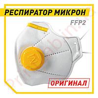 Респиратор FFP2 Защитная маска-респиратор FFP2 С ЖЕЛТЫМ КЛАПАНОМ выдоха Микрон FFP2 ФФП2