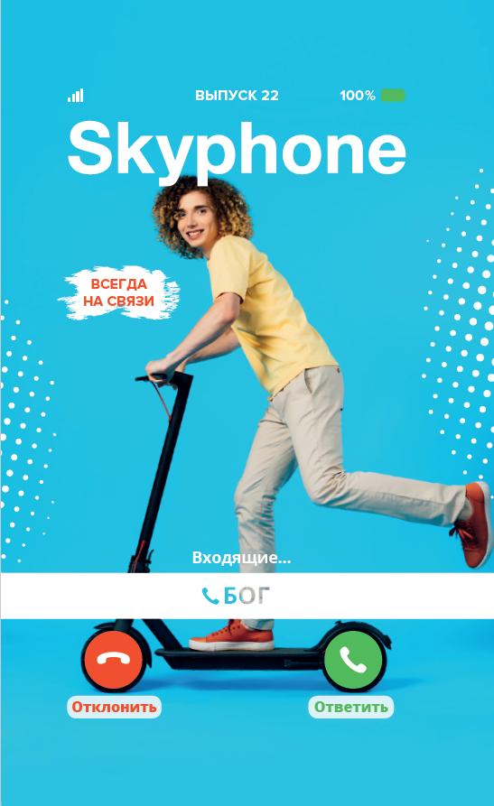 Skyphone (Скайфон) № 4-2020