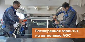 Расширенная гарантия на автостекла AGC
