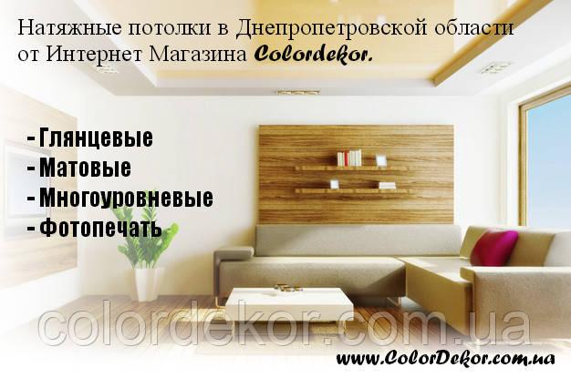 Натяжные потолки в Павлограде