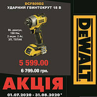 Шуруповерт ударный DeWALT DCF809D2T, XR Li-Ion,18V,безщеточный,2 А/ч,,0,96 кг,1 аккум.,ЗУ,чемодан