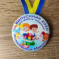 "Медаль Выпускник д/с ""Чебурашка"""