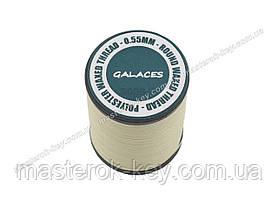Galaces 0.55мм бежевая (S008) нить круглая вощёная по коже