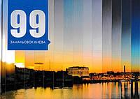 99 замальовок Києва 148354, КОД: 1496780