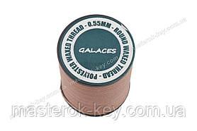 Galaces 0.55мм коралловая (S017) нить круглая вощёная по коже