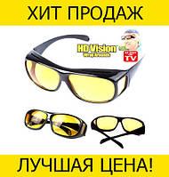Антибликовые очки для водителя HD Vision