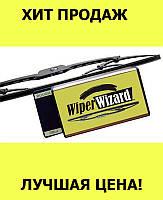 WIPER WIZARD Восстановитель автомобильных дворников- Новинка