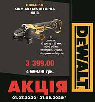 Угловая шлифмашина DeWALT DCG405N аккумуляторная,XR Li-lon 18В,диск 125мм,9000 об/мин.,1,75 кг