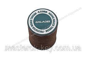 Galaces 0.55мм кофейная (S020) нить круглая вощёная по коже