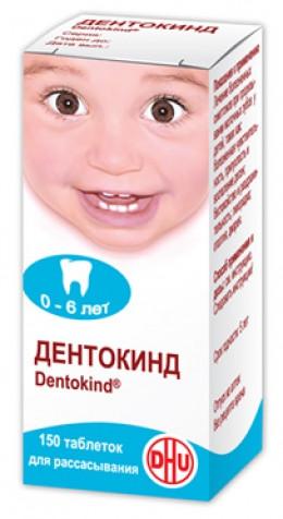 """Таблетки при прорезывании зубов """"Дентокинд""""-устраняет болезненные явления при прорезании зубов у детей (150таб"""