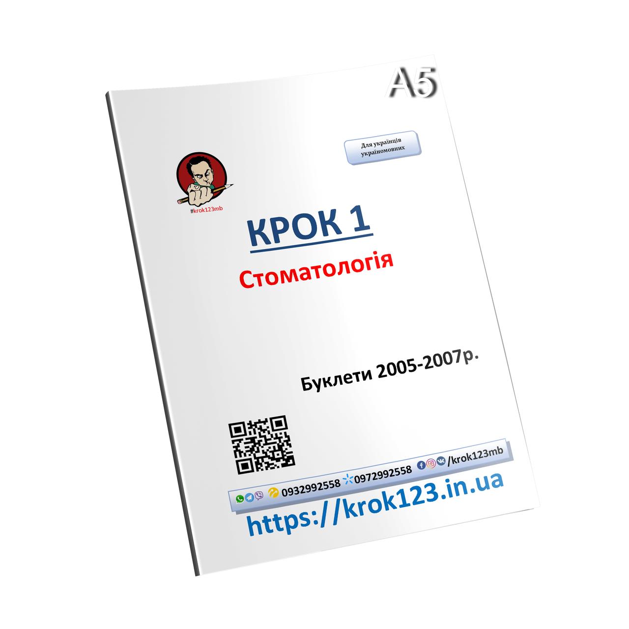 Крок 1. Стоматология. Буклеты 2005-2007 годы. Для украинцев украиноязычных. Формат А5