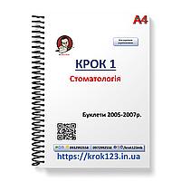 Крок 1. Стоматология. Буклеты 2005-2007 . Для украинцев украиноязычных. Формат А4