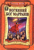 Вогняний бог Марранів Школа 143699, КОД: 1496645