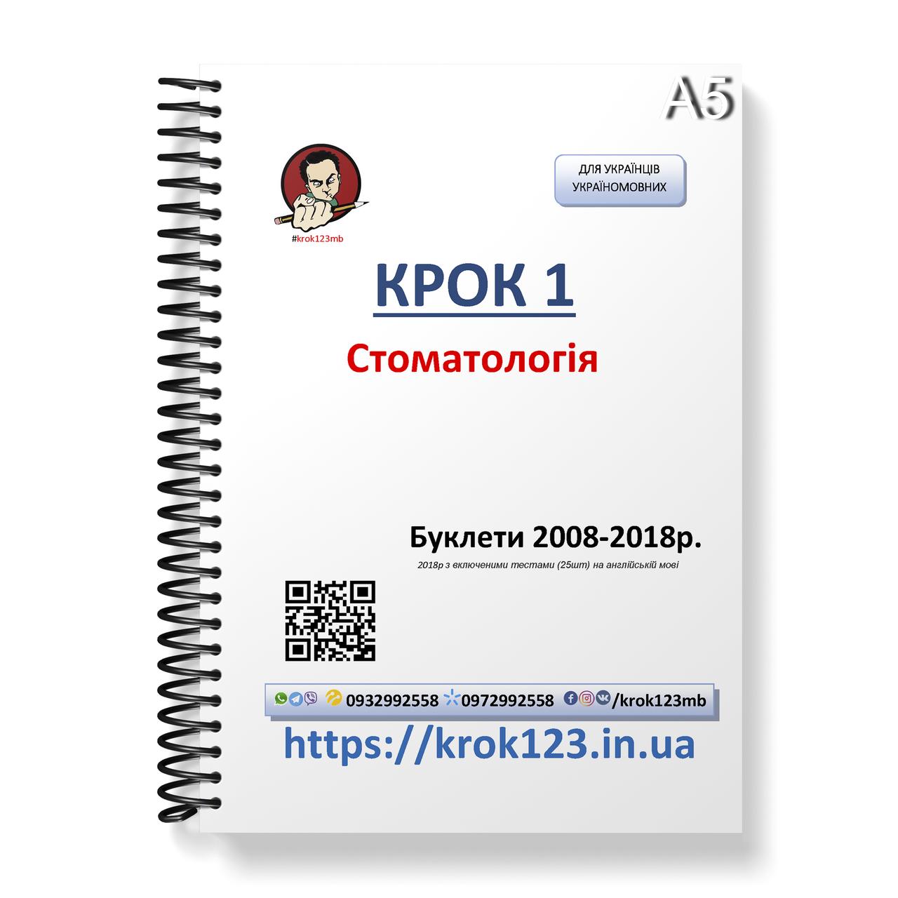 Крок 1. Стоматология. Буклеты 2008-2018 . Для украинцев украиноязычных. Формат А5