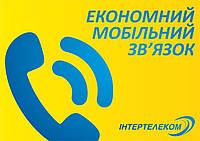 """Стартовый пакет """"Всегда на связи"""" от Интертелеком"""