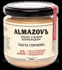 Натуральная ореховая  паста Almazovъ Арахис с Белым Шоколадом   0% сахара (200 грамм)