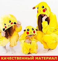 Пижама костюм Кигуруми Пикачу желтый, для детей и взрослых от 5 лет
