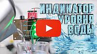 Видео. Индикатор уровня воды на светодиодах своими руками