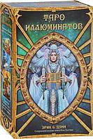 Таро Иллюминатов + книга в большой коробке, подарочный набор с книгой, коробка 23см. Не Китай