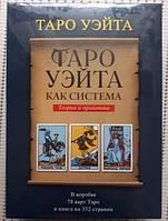 Таро Уэйта в большой подарочной коробке с книгой. Классика Райдера Уэйта., Карты 12 х 6,5
