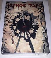 Чёрное Таро в большой подарочной коробке с книгой, Карты 12 х 6,5