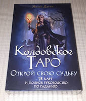 Колдовское Таро Эллен Дуган в большой подарочной коробке с книгой. Witches Tarot - Таро Ведьм, Карты 12 х 6,5