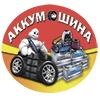 АККУМ-ШИНА ОДЕССА
