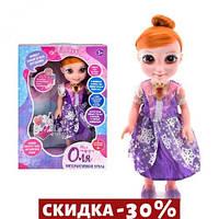 Интерактивная кукла Оля (в фиолетовом платье)