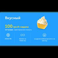 4G интернет тариф Киевстар Вкусный