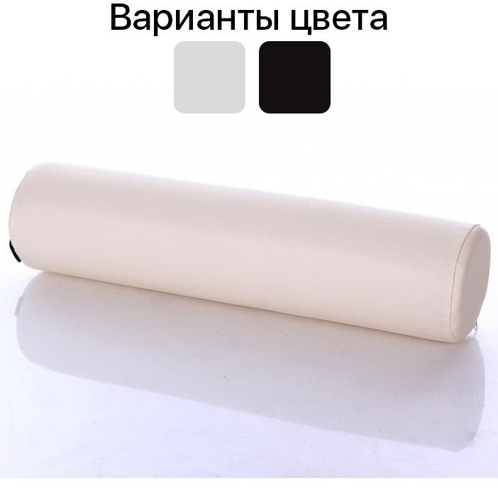 Масажний валик для масажного столу кушетки RESTPRO 65 см