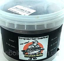 Бойлы Imperial Baits Печень 20мм 350мл
