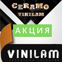Акция на виниловую плитку Vinilam