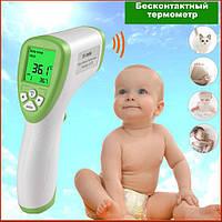 Безконтактный градусник (ЕСТЬ В БЕЗНАЛЕ!) для тела медицинский Сертифицированный