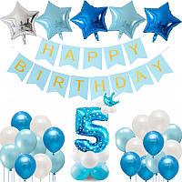Набор HStyle из воздушных шаров + цифра + баннер с надписью Happy Birthday на День Рождение 5 лет, КОД: 1736753