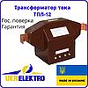 Трансформатор тока ТПЛ 12 В коэффициент трансформации от 5-1000А на 5А, класс точности 0,2s, 0,5s Гос. Поверка