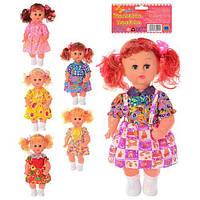 Кукла Саша 161