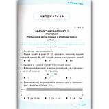Успешные ступеньки 2 класс Диагностическое оценивание по программе Шияна Р. Авт: Быкова И. Изд: ПЕТ, фото 3