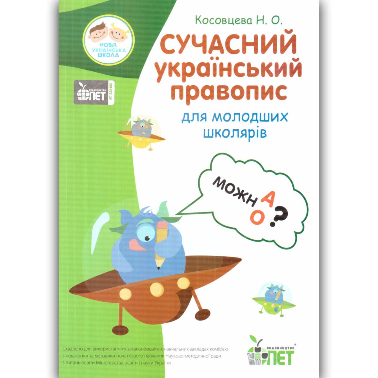 Сучасний український правопис для молодших школярів Авт: Косовцева Н. Вид: ПЕТ