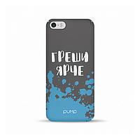 Накладка для iPhone 5/5S/SE Pump Tender Touch Case Greshi Yarche