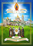 Православний календар 2021 (перекидний на пружині, рос, золочення)