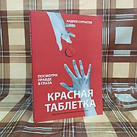 """Книга """"Красная таблетка"""" — Андрей Курпатов"""