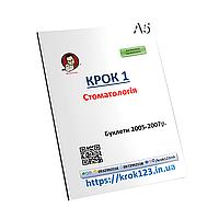 Крок 1. Стоматология. Буклеты 2005-2007 . Для иностранцев украиноязычных. Формат А5