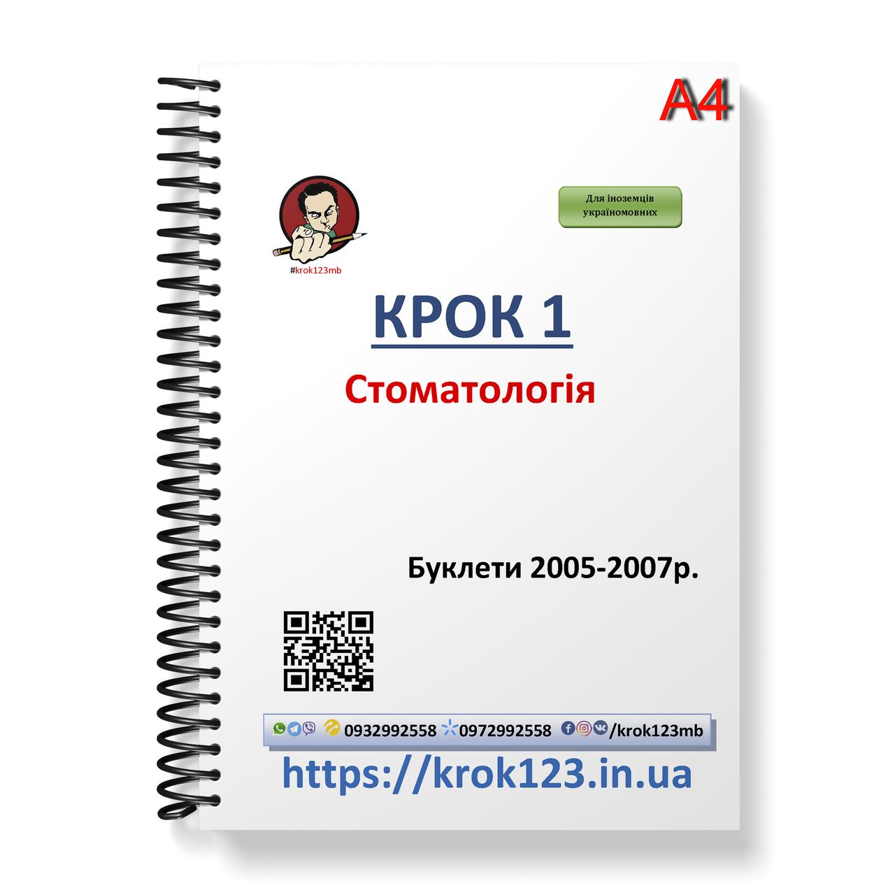 Крок 1. Стоматология. Буклеты 2005-2007 . Для иностранцев украиноязычных. Формат А4