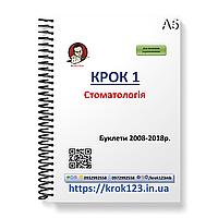 Крок 1. Стоматология. Буклеты 2008-2018 . Для иностранцев украиноязычных. Формат А5