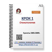 Крок 1. Стоматология. Буклеты 2005-2009 . Для иностранцев русскоязычных. Формат А5