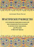 Практическое руководство для священно-церковнослужителей при совершении богослужений. (И.Маслов)