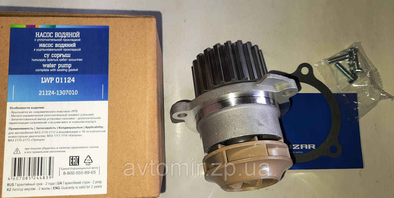 Насос водяной Ваз 2112 ЛУЗАР Turbo (LWP 01124)