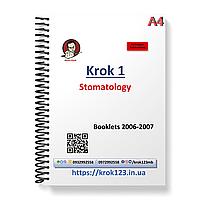 Крок 1. Стоматология. Буклеты 2006-2007 . Для иностранцев англоязычных. Формат А4