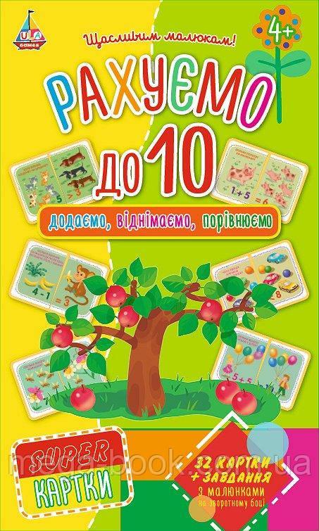 Super картки - Рахуємо до 10